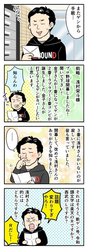 前略・浅村栄斗様 第4弾