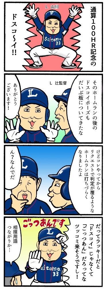 山川 通算100号ホームラン達成!!