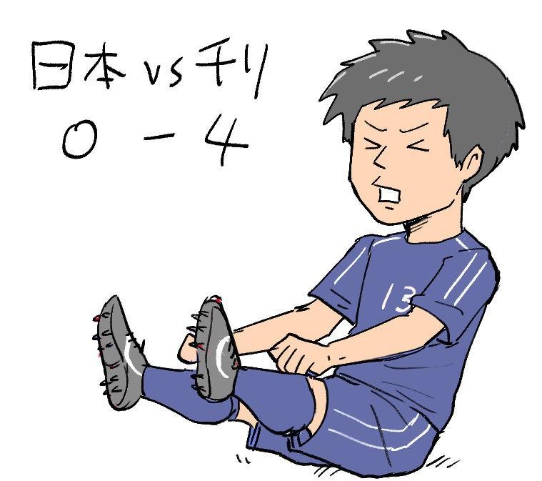 コパアメリカ日本0-4でチリに敗れる。