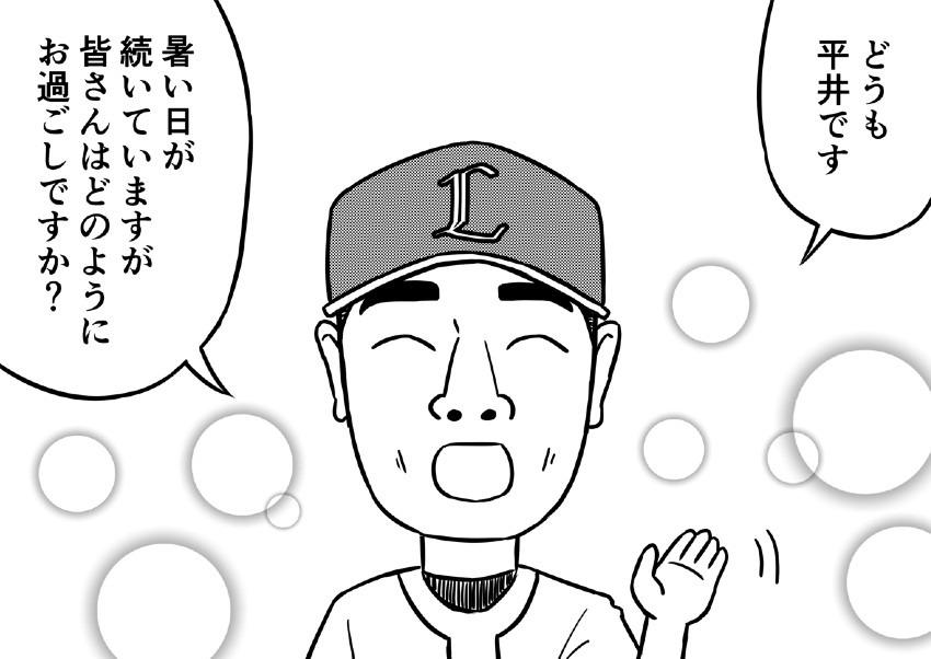 連日連夜!平井くん