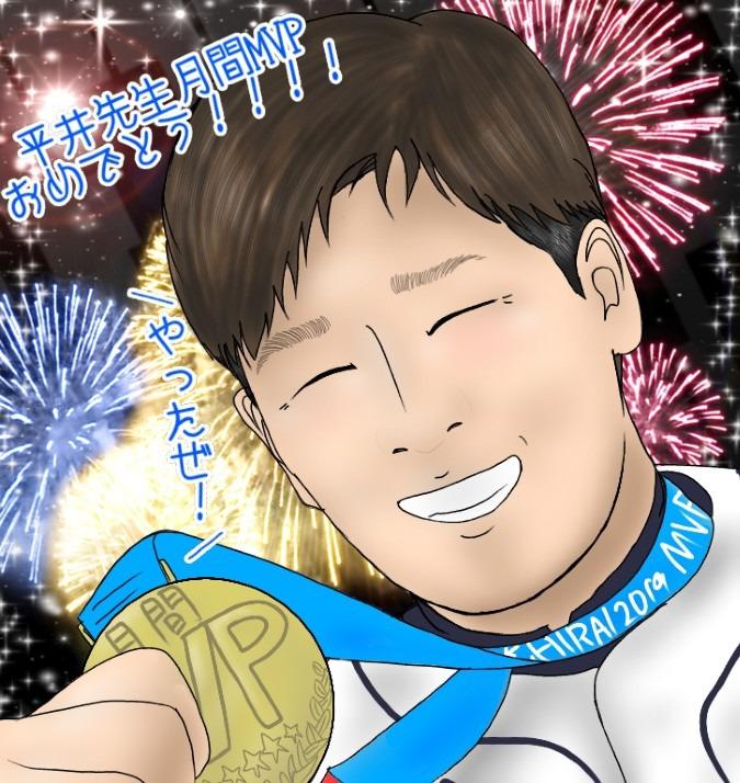 平井さんてれたま5月の月間MVPおめでとう!