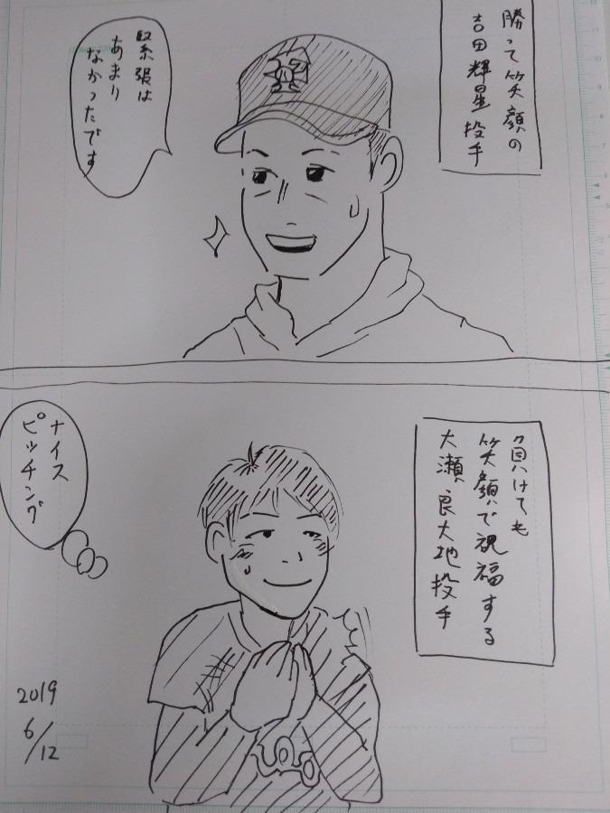 吉田輝星 大瀬良大地 試合後