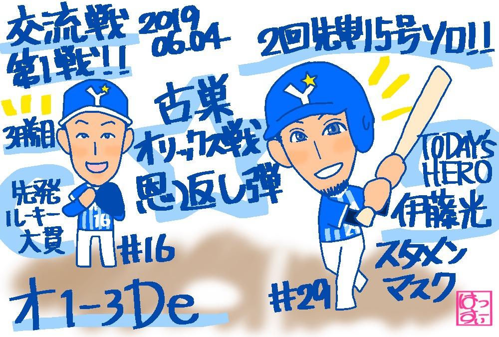🌊交流戦2019初戦白星スタート🌊