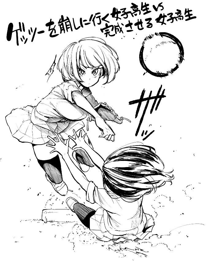 【らくがき】ゲッツーを崩しに行く女子高生と完成させる女子高生