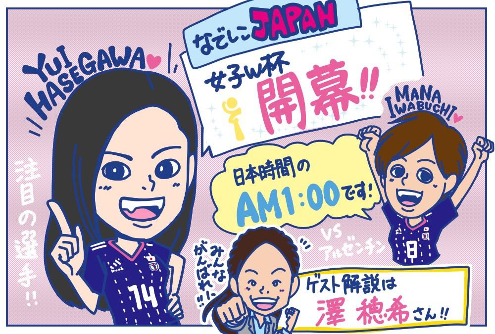 【サッカー日本女子代表】女子ワールドカップ開幕!!