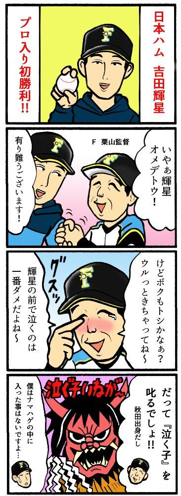 吉田輝星 プロ初勝利!