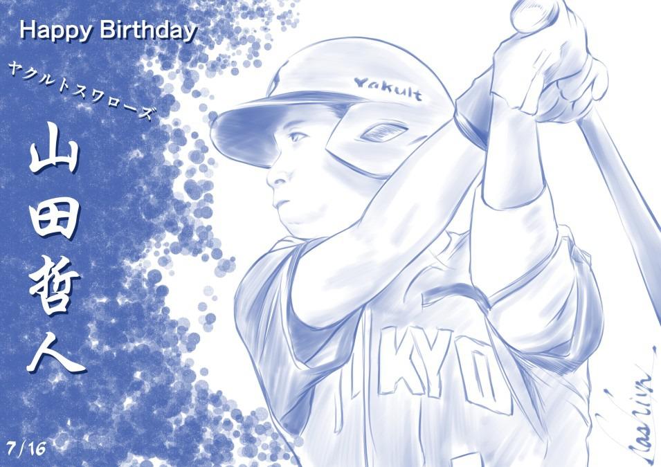 山田哲人選手、お誕生日おめでとうございます!