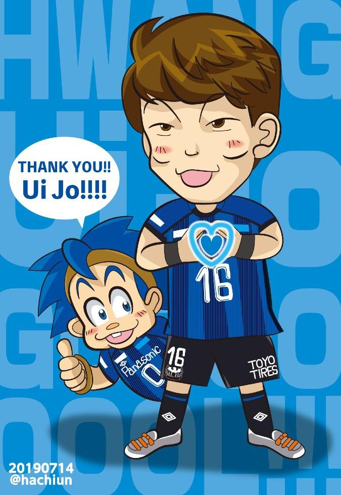 ありがとう、ファン・ウィジョ!!!!!