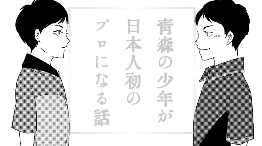 青森の少年が、日本人初のプロになるお話①