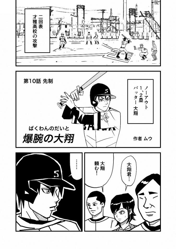 爆腕の大翔 10話(2/2)
