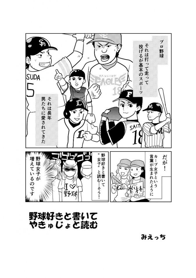 野球好きと書いてやきゅじょと読む①