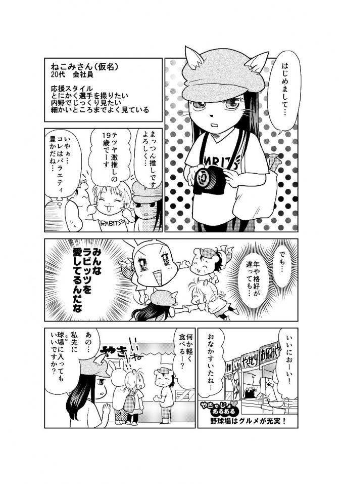 野球好きと書いてやきゅじょと読む②