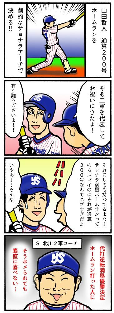 山田哲人 通算200号をサヨナラ満塁HRで決める!