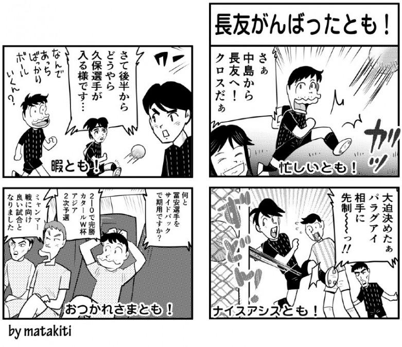 日本代表パラグアイ戦がんばった長友選手と期待の久保建英選手