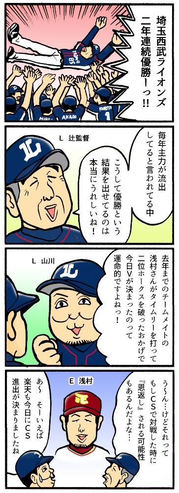 埼玉西武ライオンズ二年連続優勝