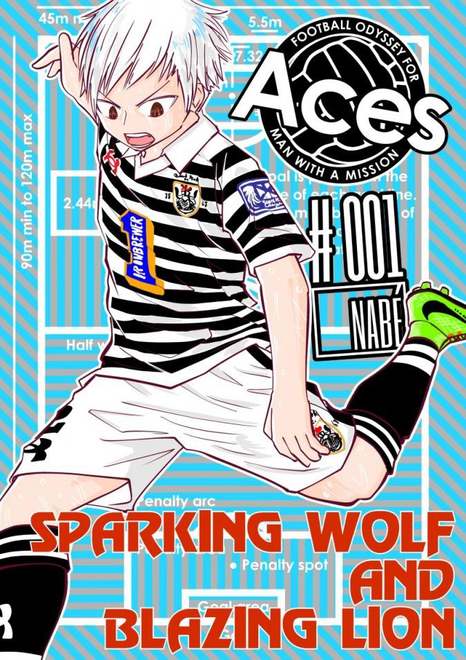 Aces/エイセズ 第1話「ウルフとライオン」②