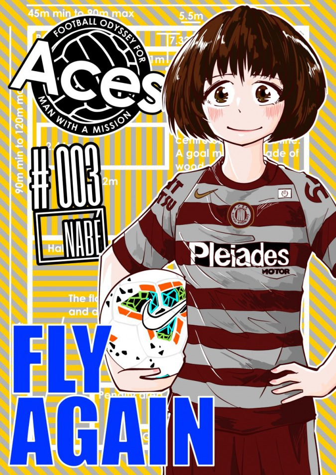 Aces/エイセズ 第3話「Fly Again」②