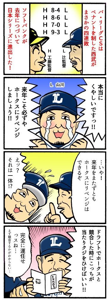 パ・リーグ覇者西武が二年連続CS敗退。