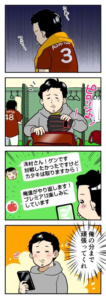 前略・浅村栄斗様CS編