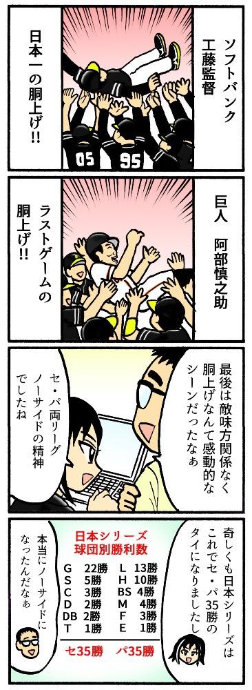 日本シリーズは「ノーサイド」