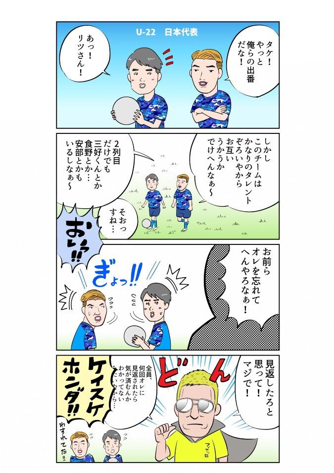 タレント揃いのU-22日本代表