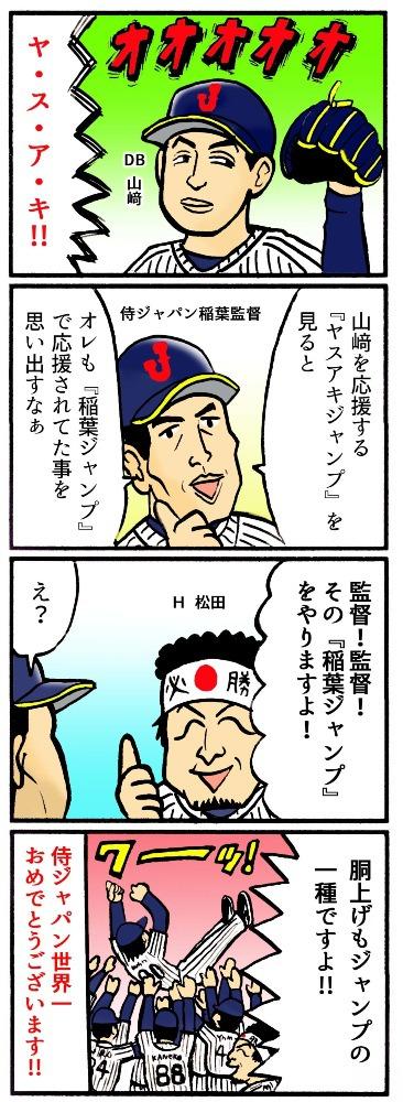 侍ジャパン プレミア12初制覇!