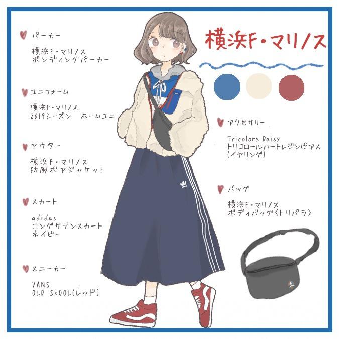 横浜F・マリノス女子サポ