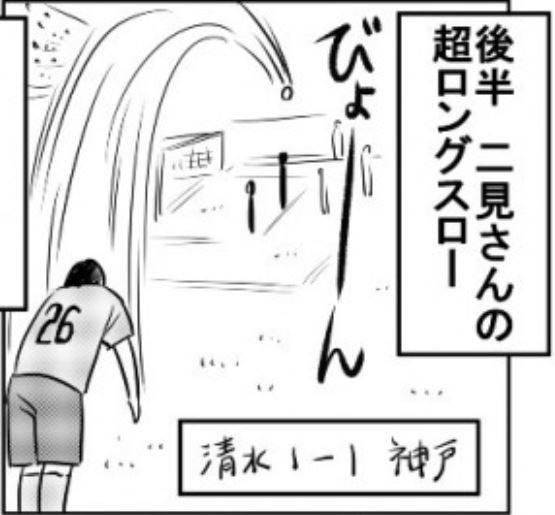 観戦ルポ漫画:2019年7月6日(土) J1 第18節 清水エスパルス vs ヴィッセル神戸 IAIスタジアム