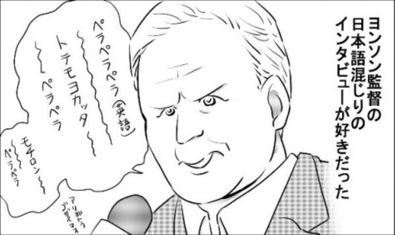ヨンソン監督退任