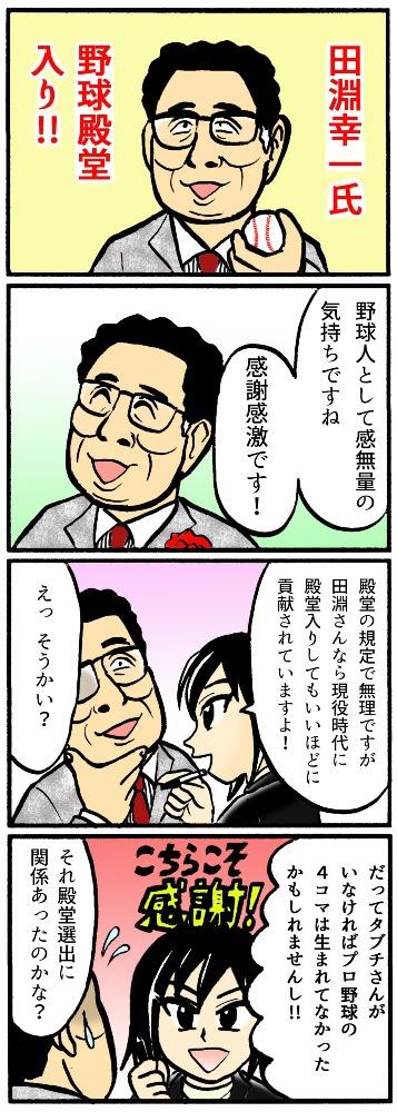 田淵幸一氏、野球殿堂入り!
