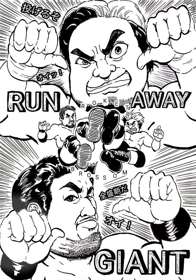 暴走大巨人(全日本プロレス)