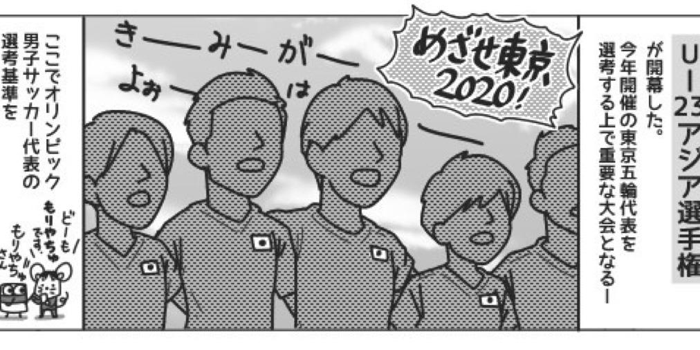【スポマ2020】U23サッカー日本代表 誰が選出される!? 注目選手をピックアップ!!