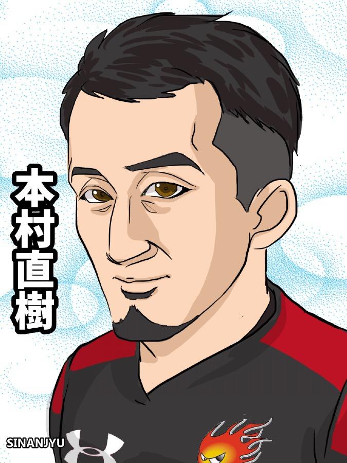 本村直樹選手