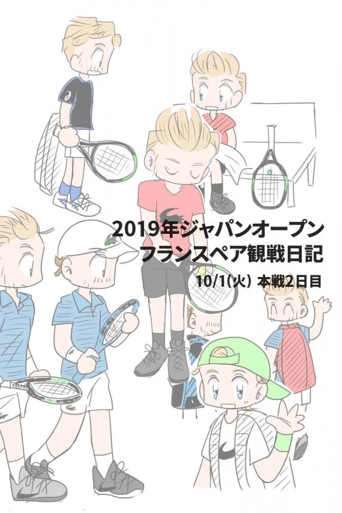 2019年ジャパンオープンフランスペア観戦日記