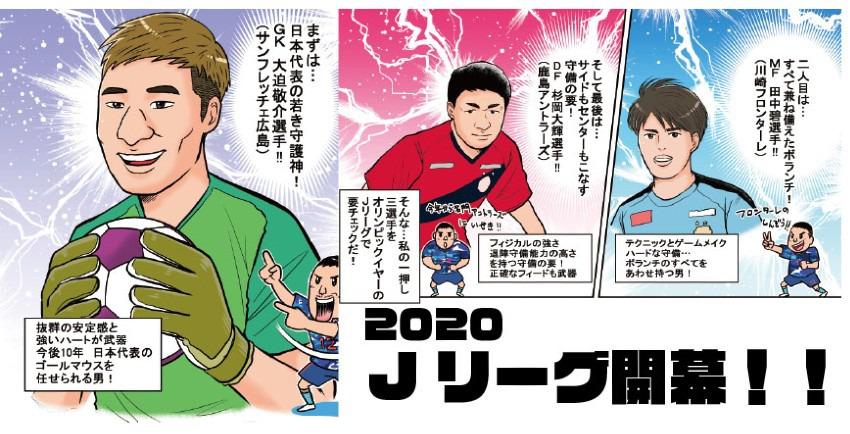 【スポマ2020】いよいよ開幕Jリーグ!東京五輪世代・国内組戦士たちの活躍に注目せよ!
