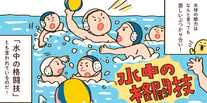 【スポマ2020】水球の魅力を知ろう!ポセイドンジャパン!水球は水中の格闘技!?