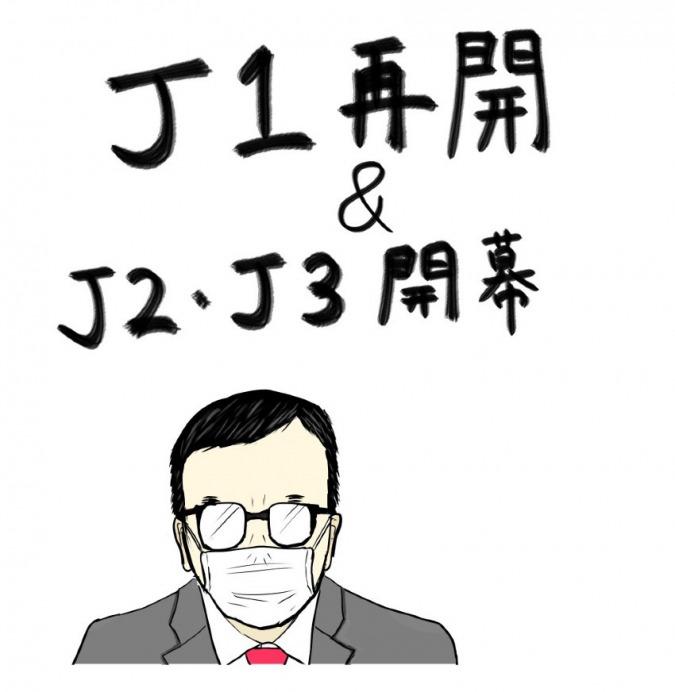 神奈川Jクラブ