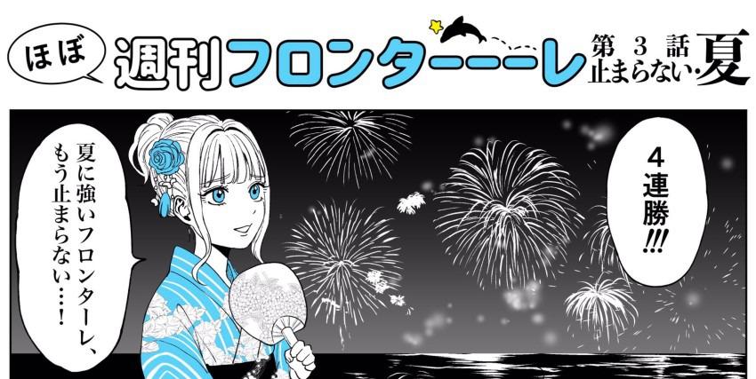 """ほぼ週刊フロンターレ🐬 第3話""""止まらない・夏"""""""