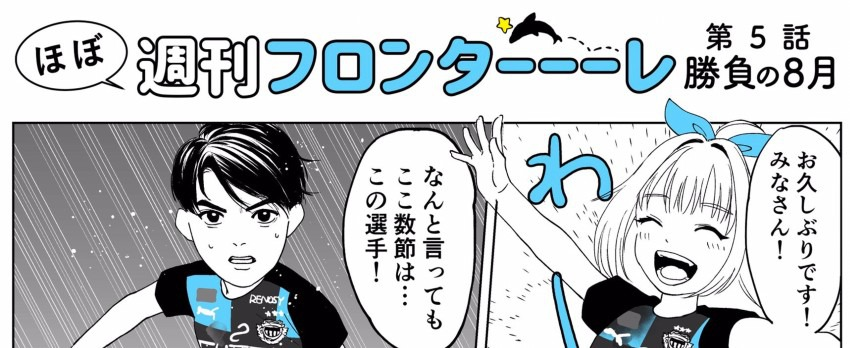 """【ほぼ週刊フロンターレ🐬】 第5話""""勝負の8月"""""""