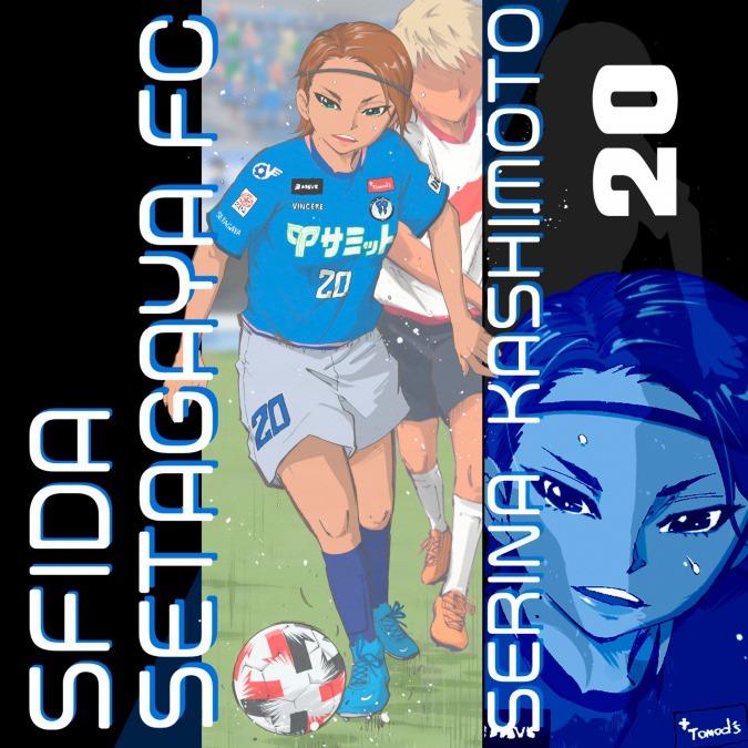女子サッカー盛り上げ隊