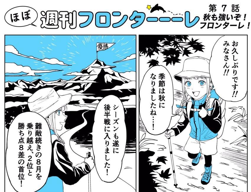 """【ほぼ週刊フロンターレ🐬】 第7話 """"秋も強いぞ!フロンターレ"""""""