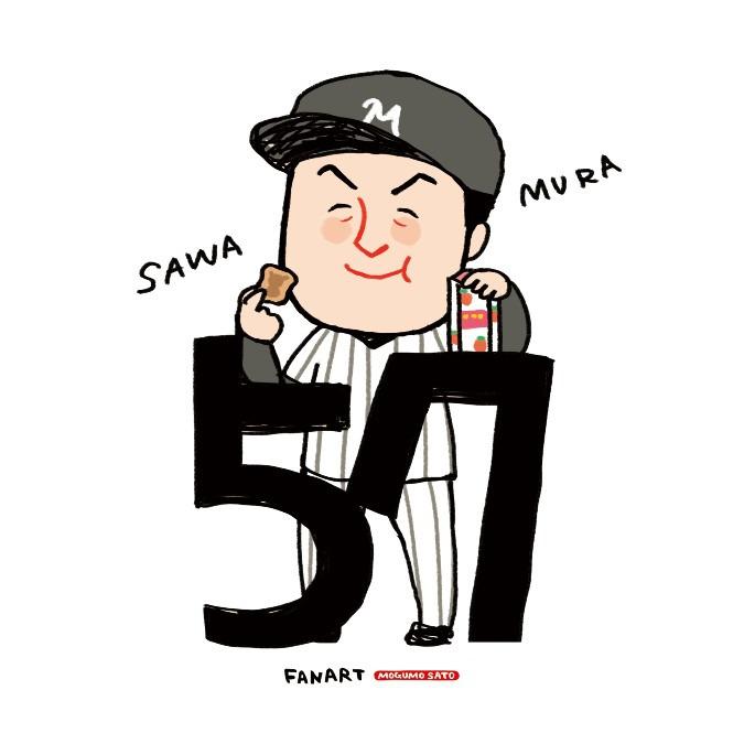 びっくりトレード、澤村選手