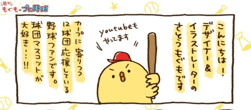 週刊もぐものプロ野球\1号/
