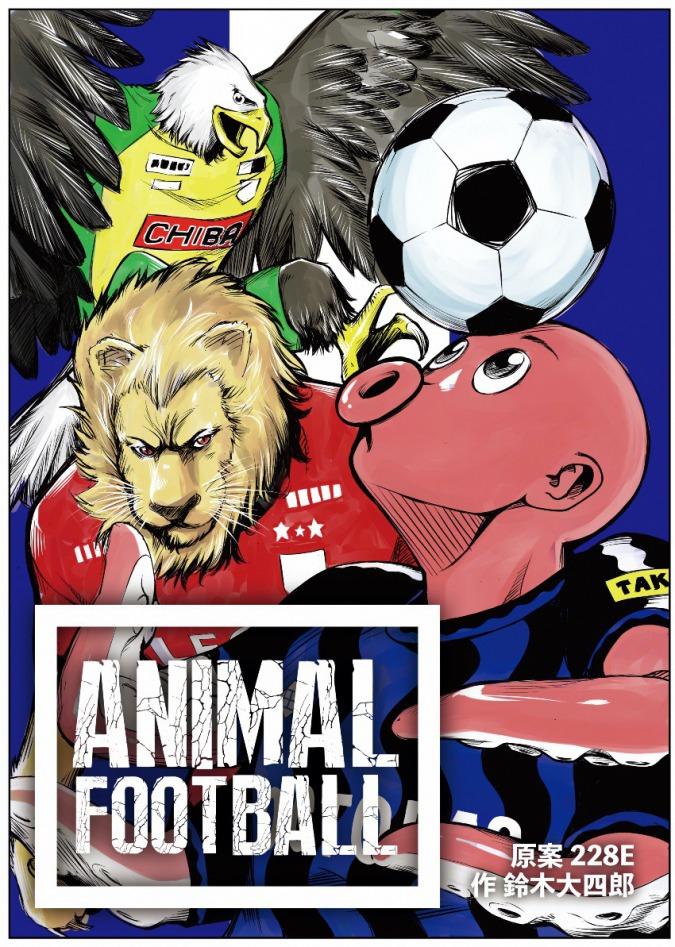 ANIMAL FOOTBALL ①