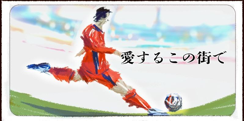 WeLove愛媛FC/『勝っても敗けてもこの街で』
