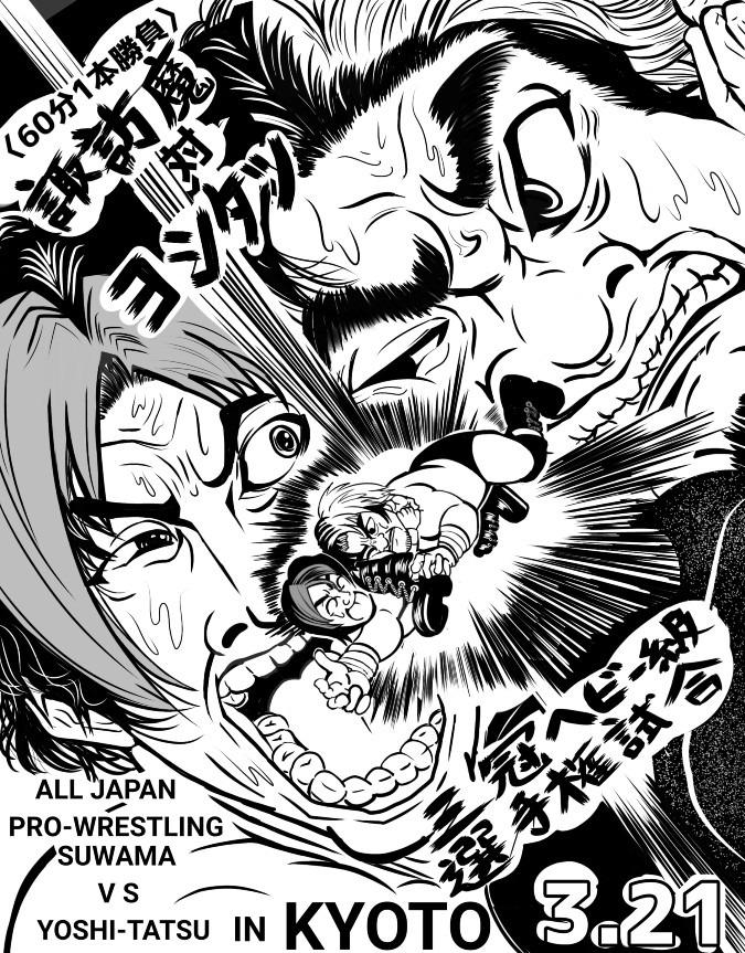 諏訪魔VSヨシタツ