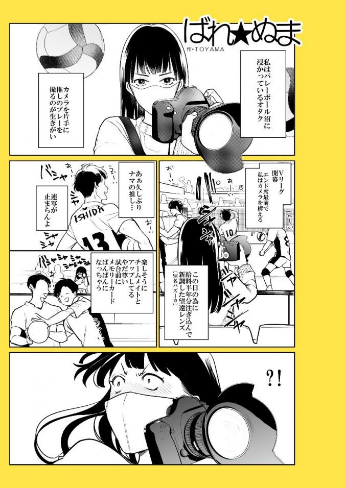 ばれ★ぬま1話
