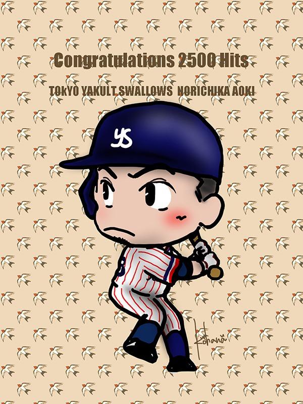 青木選手 日米通算2500安打達成