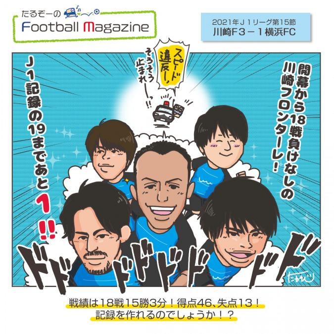【たるマガ】川崎フロンターレ、開幕18戦負けなし!