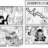 2019年日本グランプリ決勝